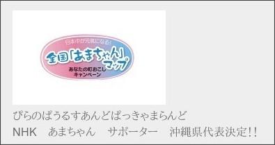 http://ameblo.jp/pirapa-okinawa/