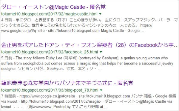 https://www.google.co.jp/#q=site://tokumei10.blogspot.com+Magic&tbs=qdr:w&*