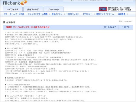 http://www.filebank.co.jp/notice/view.html?seq=543