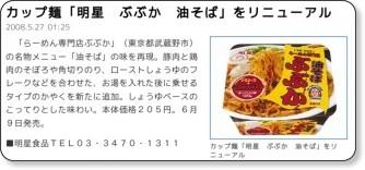 http://sankei.jp.msn.com/release/foods/080527/fds0805270125003-n1.htm