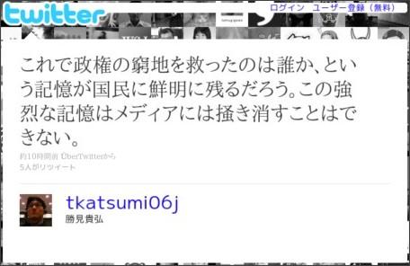 http://twitter.com/tkatsumi06j/status/25944473331