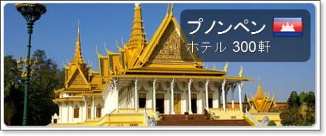 http://www.agoda.com/ja-jp/city/phnom-penh-kh.html?id=1557043