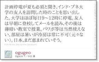 http://twitter.com/ogugeo/status/52967974163857409