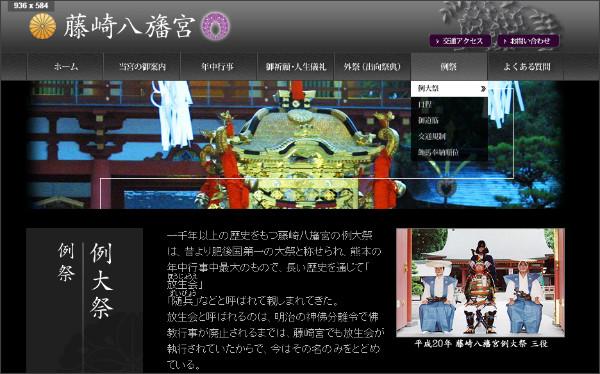 http://www.fujisakigu.or.jp/reisai/