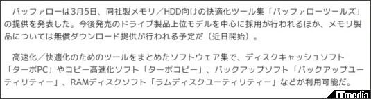 http://plusd.itmedia.co.jp/pcuser/articles/1003/05/news027.html