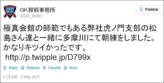 http://webcache.googleusercontent.com/search?q=cache:A3I-DZ2OTjMJ:https://twitter.com/GK_tantei/status/65344569981665280+&cd=1&hl=ja&ct=clnk&gl=jp