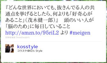 http://twitter.com/kosstyle/status/15472209267