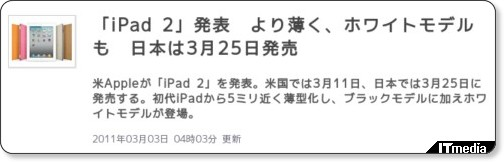 http://www.itmedia.co.jp/news/articles/1103/03/news019.html