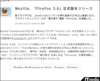 http://www.itmedia.co.jp/news/articles/1001/22/news018.html