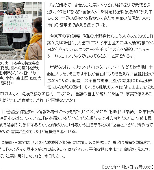 http://www.kyoto-np.co.jp/politics/article/20131127000153