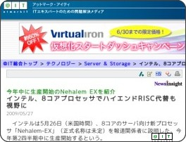 http://www.atmarkit.co.jp/news/200905/27/intel.html