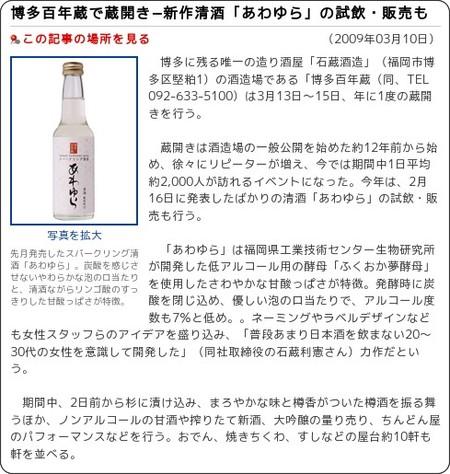 http://hakata.keizai.biz/headline/441/