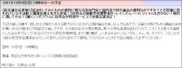 http://team-kansai.sakura.ne.jp/scheduler/scheduler.cgi?mode=view&no=221