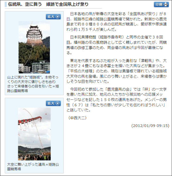 http://www.kobe-np.co.jp/news/seiban/0004730879.shtml