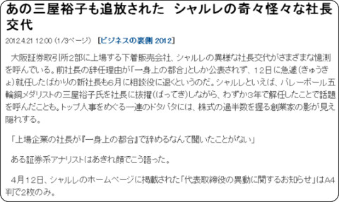 http://sankei.jp.msn.com/west/west_economy/news/120421/wec12042112000003-n1.htm