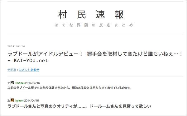 http://sonmin-sokuho.hatenablog.com/