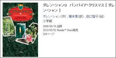 http://ebookstore.sony.jp/item/BT000014575500300301/