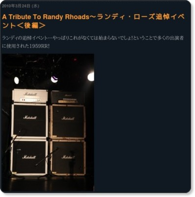 http://blog.marshallamps.jp/blog/