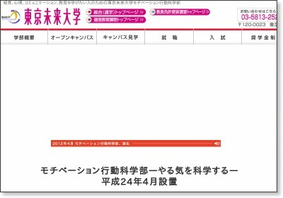 http://www.tokyomirai.ac.jp/motivation/