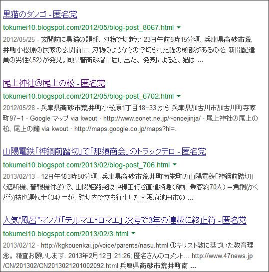 https://www.google.co.jp/search?hl=ja&safe=off&biw=1145&bih=939&q=site%3Atokumei10.blogspot.com+&btnG=%E6%A4%9C%E7%B4%A2&aq=f&aqi=&aql=&oq=#hl=ja&q=site:tokumei10.blogspot.com+%E9%AB%98%E7%A0%82%E5%B8%82%E8%8D%92%E4%BA%95%E7%94%BA&safe=off