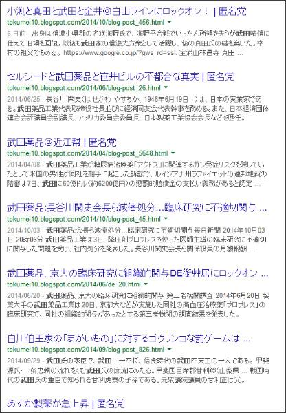 https://www.google.co.jp/search?hl=ja&safe=off&biw=1145&bih=939&q=site%3Atokumei10.blogspot.com+&btnG=%E6%A4%9C%E7%B4%A2&aq=f&aqi=&aql=&oq=&gws_rd=ssl#q=site:tokumei10.blogspot.com+%E6%AD%A6%E7%94%B0&safe=off&hl=ja&tbs=qdr:y