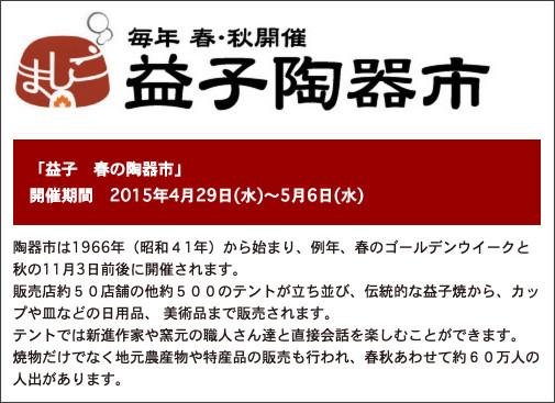 http://blog.mashiko-kankou.org/ceramics_bazaar/