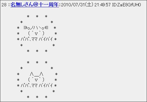 http://tsushima.2ch.net/test/read.cgi/newsplus/1280579991/