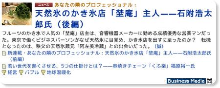 http://bizmakoto.jp/makoto/articles/0807/26/news007.html