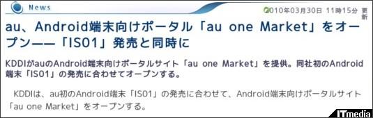 http://plusd.itmedia.co.jp/mobile/articles/1003/30/news028.html