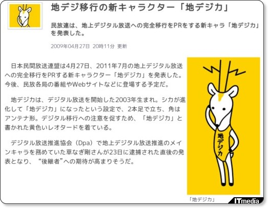http://www.itmedia.co.jp/news/articles/0904/27/news107.html