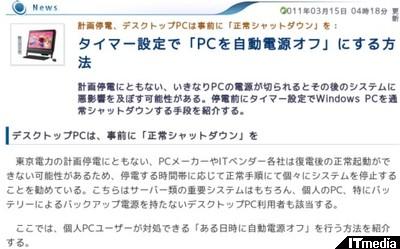 http://plusd.itmedia.co.jp/pcuser/articles/1103/15/news009.html