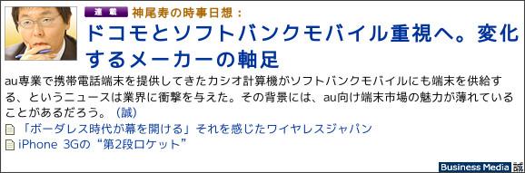 http://bizmakoto.jp/makoto/articles/0808/20/news050.html