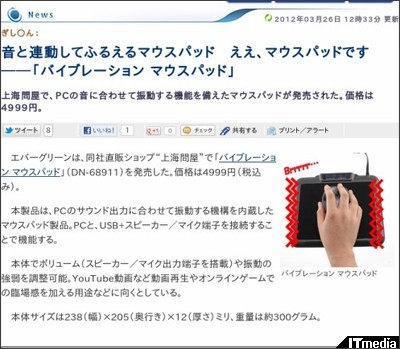 http://plusd.itmedia.co.jp/pcuser/articles/1203/26/news042.html