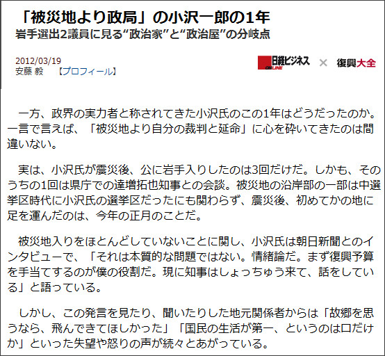http://business.nikkeibp.co.jp/article/opinion/20120313/229769/?P=3&ST=rebuild