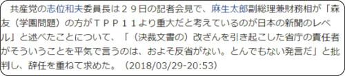 https://www.jiji.com/jc/article?k=2018032901185&g=pol