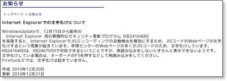 http://www.cc.tsukuba.ac.jp/announce/article.php?_aid=4d167dd2