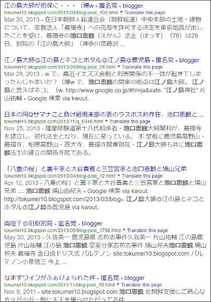 https://www.google.co.jp/#q=site://tokumei10.blogspot.com+%E6%B1%9F%E3%83%8E%E5%B3%B6+%E6%B1%A0%E5%8F%A3%E6%81%B5%E8%A6%B3