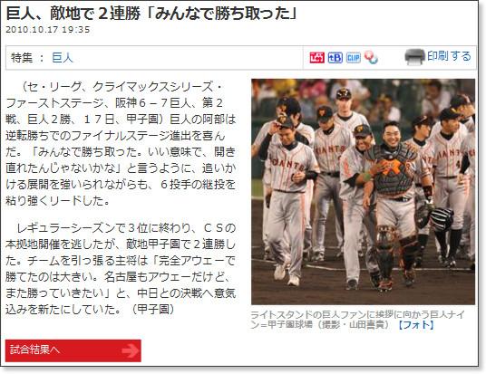 http://www.sanspo.com/baseball/news/101017/bsa1010171938007-n1.htm