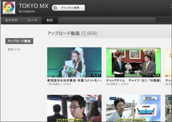 http://www.youtube.com/user/tokyomx/videos