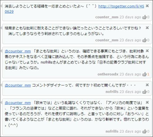http://togetter.com/li/448658