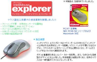 http://www.microsoft.com/japan/hardware/mouse/intelli_explorer_first.mspx