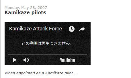 http://zeroempty000.blogspot.jp/2007/05/kamikaze-pilots.html