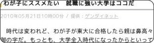 http://news.livedoor.com/article/detail/4781713/