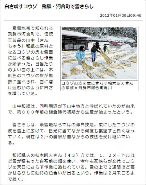 http://www.gifu-np.co.jp/news/kennai/20120109/201201090946_15932.shtml