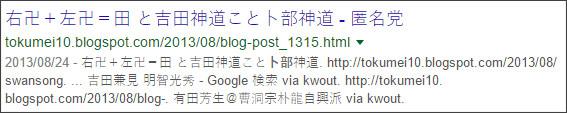 https://www.google.co.jp/#q=site:%2F%2Ftokumei10.blogspot.com+%E5%8D%9C%E9%83%A8%E5%85%BC%E8%88%88