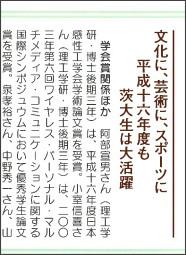 http://www.ibaraki.ac.jp/common/pdf/generalinfo/pr_pu_newsletter_09.pdf#page=12