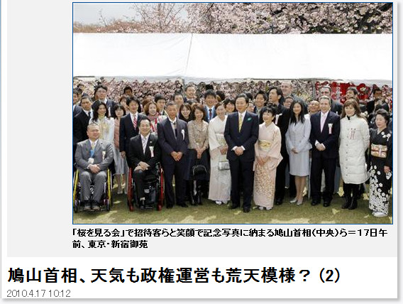 http://sankei.jp.msn.com/photos/politics/policy/100417/plc1004171012008-p2.htm