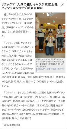 http://mainichi.jp/enta/mantan/graph/goods/20090219/