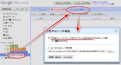 http://kwgu2w.bay.livefilestore.com/y1p4l_BoB1iAQD7qtUaxrMAWAbkVNzXRN1cZDg820O3H47P37IESCILbvFWyPvFxQ-JDGnJlYU31FCU-RkKiTyltgrxQNI-DKRv/Google_Docs_ShareFolder_SettingShare_forAll.jpg