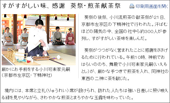 http://www.kyoto-np.co.jp/local/article/20110521000096